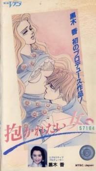 Dakaretai Onna / Вот какая женщина (ep. 1 of 2) [cen] [1990 г., Straight, Erotic, Romance, VHSRip] [jap]