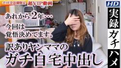 AV UNCENSORED ガチん娘! gachig163 くみこ-実録ガチハメ38, AV uncensored