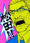 http://aspiredemaciado.blogspot.com.ar/2011/08/fandom-death-note-titulo-matsuda.html
