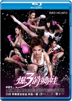 Kick Ass Girls 2013 m720p BluRay x264-BiRD