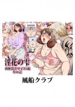 6c72d3315628002 [Fuusen Club] Inka no Shizuku Nikubenki Sayako 35sai vol.1, [風船クラブ] 淫花の雫 肉便器さや子35歳 壱