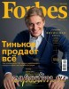 Forbes �1 (������ 2014) ������