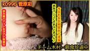 UNCENSORED Tokyo Hot k0996 餌食牝 菅原彩, AV uncensored