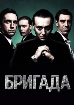 Brigada - MiniserieTV (2002) [Completa] SatRip mp3 ITA