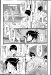 272731332798799 [SINK] Haha to oba no Himitsu Ch.1 3   [SINK] 母と伯母の秘ミツ 第1 3章 (Updated   8/30/2014)
