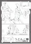 20a12a357401598 [UDON YA (Kizuki Aruchu)] Total Pack   [うどんや (鬼月あるちゅ、ZAN)] Total Pack (Japanese)(Updated 10/12/2014)