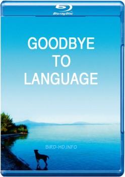 Goodbye to Language 2014 m720p BluRay x264-BiRD