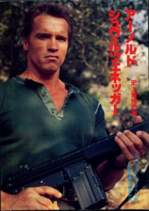 Коммандо / Commando (Арнольд Шварценеггер, 1985) D8957a380292535